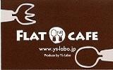 フラットカフェ