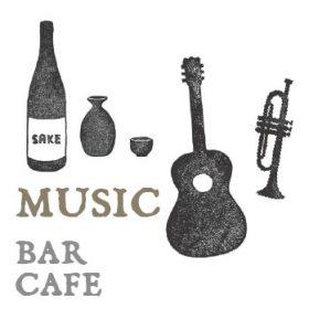音楽とカフェバー