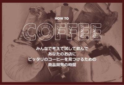 コーヒー商品開発講座(仮称)