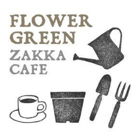 花とカフェ