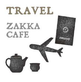 旅行とカフェ