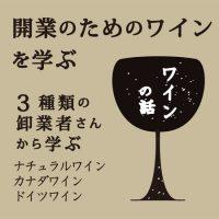 雑貨カフェ開業のためのワインセミナー
