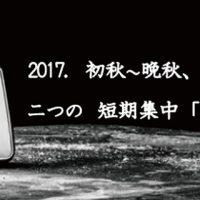 2017年秋・短期集中6日間クラス